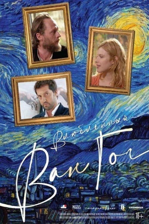 Van Gogh in Love (2021)