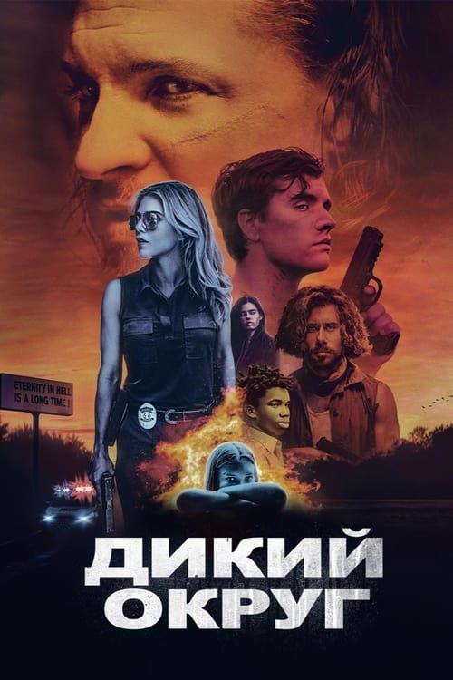 Дикий округ (2020)