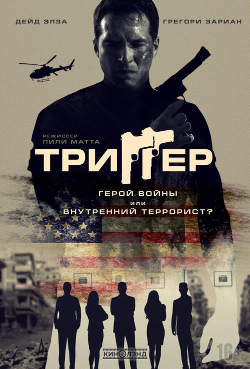 Триггер (2020)