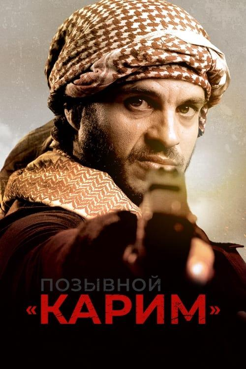 Karim (2020)