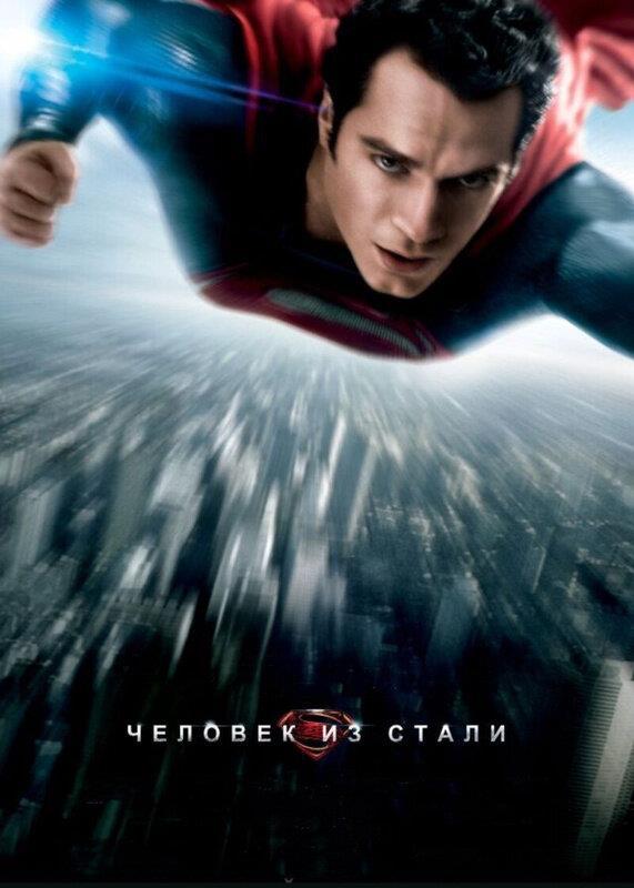 Человек из стали (2013)