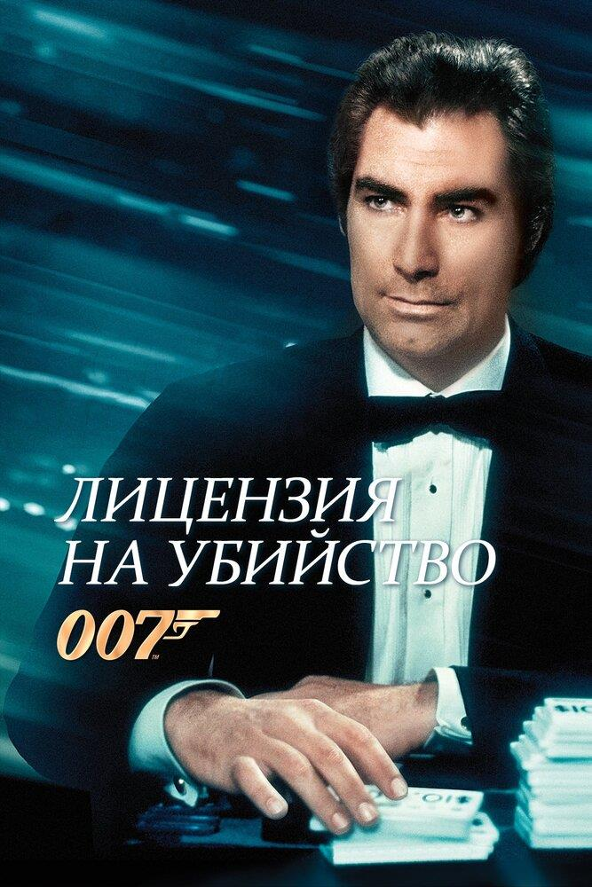 Лицензия на убийство (1989)
