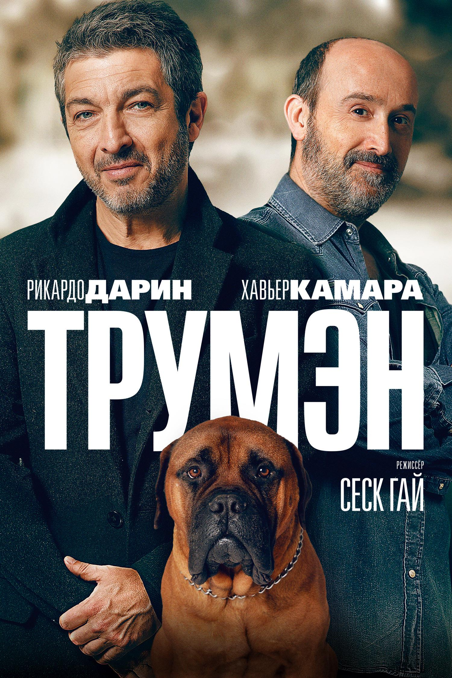 Трумэн (2015)