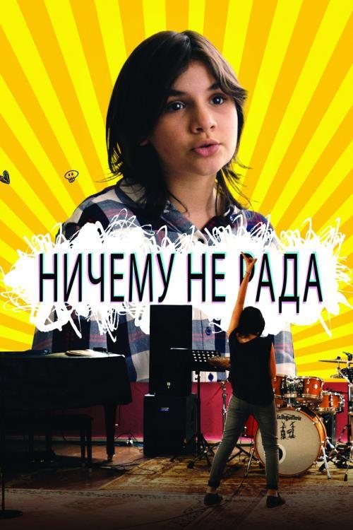 Ничему не рада (2016)