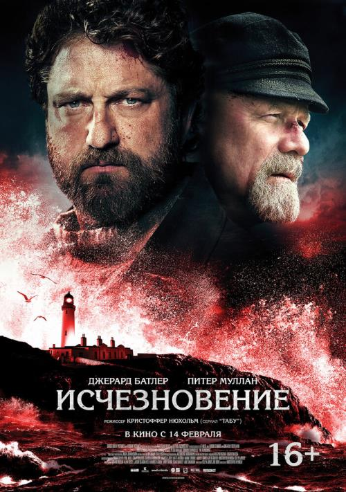 Исчезновение (2019)